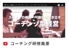 大阪でエグゼクティブコーチングを受けるなら | 対話職人・本郷真也のシン・リーダーコーチング